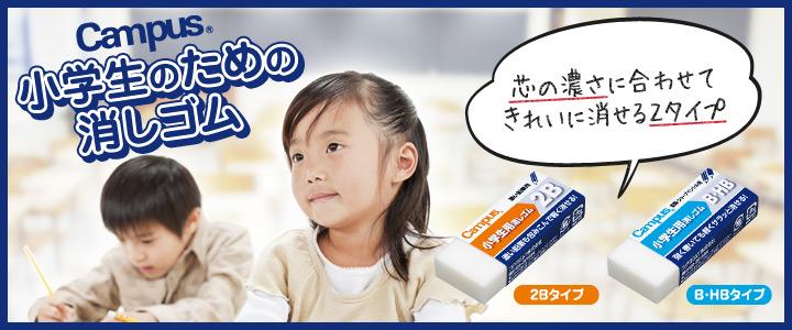 コクヨ 小学生用消しゴム ケシ-C100-1 ケシ-c100-2